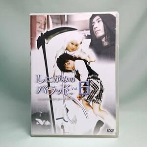DVD / しにがみのバラッド。 vol.6 (レンタル専用)