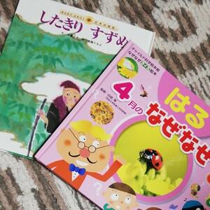 科学 絵本したきりすずめ おはなし絵本物語 教育児童書知育玩具知育本知育絵本日本昔話童話幼児育児本読み聞かせ