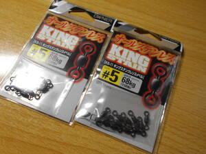 オーナー●KS-11 キングステンクレンスイベル #5●2コセット 定価1個385円