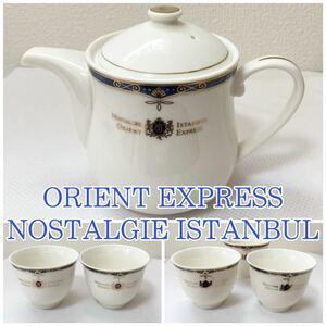 ポット付煎茶揃 桃山陶器 ORIENT EXPRESS NOSTALGIE ISTANBUL オリエント エクスプレス ティー ポット カップ 金彩 茶器 箱の蓋なし