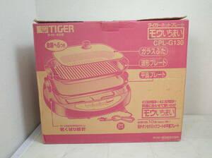 refle【通電OK】タイガー ホットプレート 波形 平面 プレート 2枚 Tiger CPL-G130 モウいちまい[①]