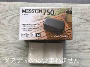 ニトリメスティン黒(MESSTIN750)専用メスティン折り20枚入り