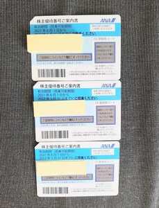 ANA 全日空 株主優待券 2022年5月31日まで 3枚迄対応可
