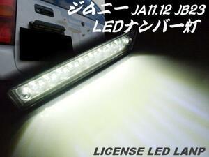 スズキ ジムニー LED 移動 移設 ナンバー灯 ライセンスランプ JA11W JA12W JA22 JB23W JB33 JB43 軽トラ ランクル 他 ホワイト 白 E