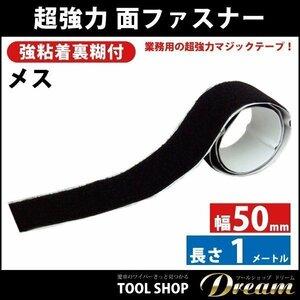 強力マジックテープ 両面テープ メス 強力粘着 50mm×1M   BK501-MS-NA   業務用 超強力タイプ 面ファスナー 黒 幅 50mm × 1M メス 単品