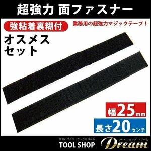 強力マジックテープ 両面テープ オス メス 強力粘着 25mm×20cm   BK2520-OSMS-NA   業務用 超強力タイプ 面ファスナー 黒 幅 25mm × 20cm