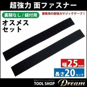 強力マジックテープ 両面テープ オス メス のりなし 25mm×20cm   BK2520-OSMS-NN   業務用 超強力タイプ 面ファスナー 黒 幅 25mm × 20cm