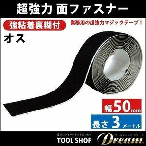 強力マジックテープ 両面テープ オス 強力粘着 50mm×3M   BK503-OS-NA   業務用 超強力タイプ 面ファスナー 黒 幅 50mm × 3M オス 単品