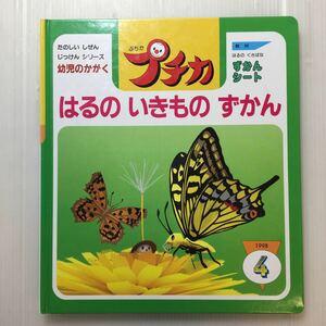 zaa-184♪はるのいきものずかん 1998年学研プチカ4号 はるのくさばなずかんシート たのしいしぜんじっけんシリーズ 科学図鑑雑誌