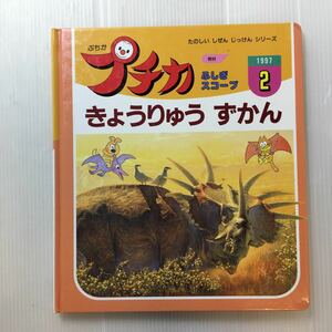 zaa-184♪きょうりゅう ずかん 学研プチカ2号[教材]ふしぎスコープ たのしいしぜんじっけんシリーズ 1997年 科学図鑑雑誌