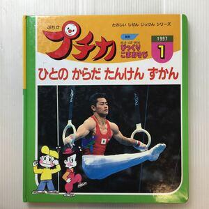 zaa-184♪ひとのからだたんけんずかん 学研プチカ1号[教材]びっくりこまあそび たのしいしぜんじっけんシリーズ 1997年 科学図鑑雑誌
