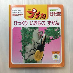 zaa-184♪びっくりいきものずかん 1998年学研プチカ9号 教材しゃぼんだま・みずてっぽう たのしいしぜんじっけんシリーズ 科学図鑑雑誌