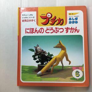 zaa-184♪にほんのどうぶつずかん 1998年学研プチカ6号 うつしてあそぼうふしぎかがみ たのしいしぜんじっけんシリーズ 科学図鑑雑誌