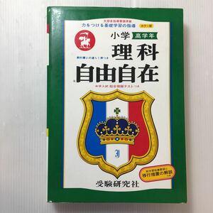 zaa-185♪小学高学年 理科自由自在(力をつける基礎学習の指導) 小学教育研究会 受験研究社 1978年