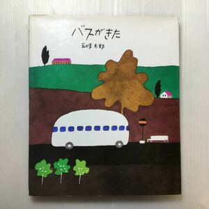 zaa-188♪バスがきた (五味太郎の絵本) 五味 太郎 (著, イラスト) 偕成社 単行本 大型本 1991/5/1