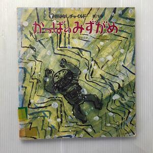 zaa-201♪かっぱのみずがめ  第76号 福田庄助/文・絵 おはなしチャイルド チャイルド本社1981年 古書希少本