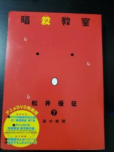 暗殺教室7巻 アニメDVD同梱版