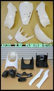 ホンダ ライブディオ Dio ZX AF35 2型 II型 外装 インナー カウル 15点 フルセット 艶あり 白/黒 社外品 2色 自社限定