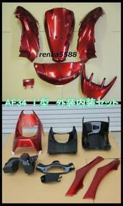 ホンダ ライブディオ Dio ZX AF34 1型 I型 外装 インナー カウル 15点 フルセット 艶あり 赤/黒 社外品 2色 自社限定