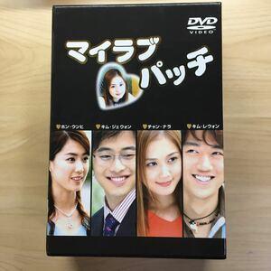 【韓流】マイラブ パッチ DVD-BOX(4枚組_全10話)