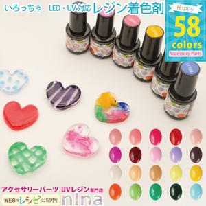 レジン着色剤 いろっちゃ UV LED レジン液 17 L612N