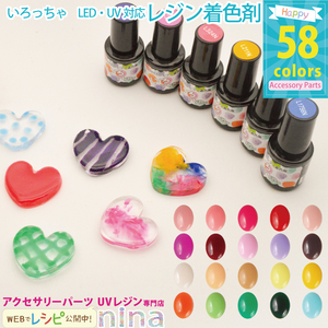 レジン着色剤 いろっちゃ UV LED レジン液 05 V103N