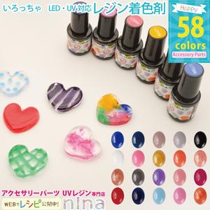レジン着色剤 いろっちゃ UV LED レジン液 24 L616N