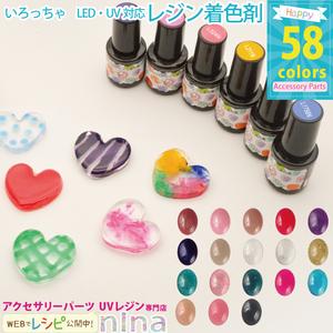 レジン着色剤 いろっちゃ UV LED レジン液 45 L539