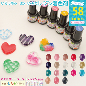 レジン着色剤 いろっちゃ UV LED レジン液 54 G7N