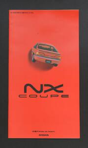 日産 NXクーペ NISSAN NX COUPE EB13 1990年1月 カタログ RZ-1後継車 旧車 レア 希少車