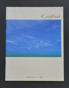 日産 セフィーロ NISSAN Cefiro 1998年12月 カタログ 旧車 レア 希少車 【N2106】