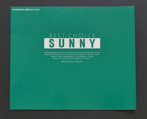 日産 サニー NISSAN  SUNNY EB13 1990年1月 カタログ  良品 旧車 レア