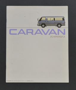 日産 キャラバン バン&マイクロバス NISSAN CARAVAN VAN&MICROBUS E24 1991年5月 カタログ 旧車 希少車 【N2106】