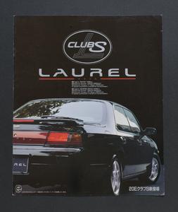 日産 ローレル クラブS NISSAN LAUREL CLUB S HC34 1993年5月 カタログ 旧車 希少車 【N2106】