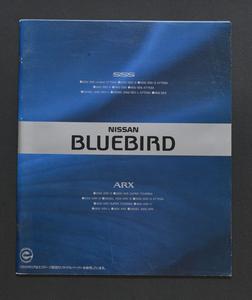 日産 ブルーバード NISSAN BLUEBIRD U13 1993年2月 カタログ 旧車 希少車 【N2106】