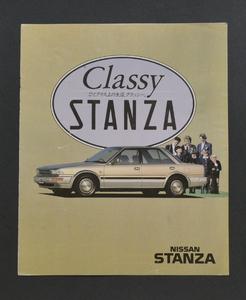 日産 クラッシー スタンザ NISSAN Classy STANZA T12 昭和61年6月 カタログ 旧車 希少車 絶版車【N2106】