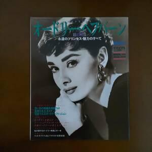 写真集 オードリー・ヘプバーン 永遠のプリンセス・魅力のすべて 1993年