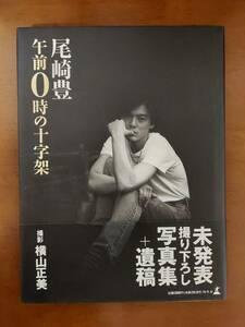 写真集 尾崎豊 午前0時の十字架 1994年 撮影 横山正美