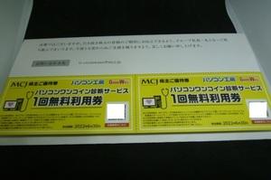 最新 MCJ 株主優待券 パソコン工房 1回無料利用券×2枚セット 有効期限:2022年6月30日 ミニレター送料無料