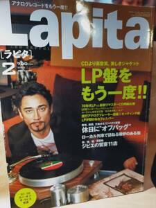 ラピタ LP盤をもう一度! 2008年 2月号