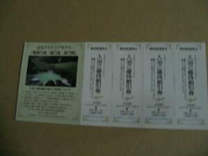 東武鉄道株主ご優待券★2021年12月31日迄 日光アストリアホテル 入浴ご優待券 4枚