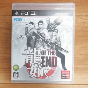 PS3ソフト   龍が如くOF THE END