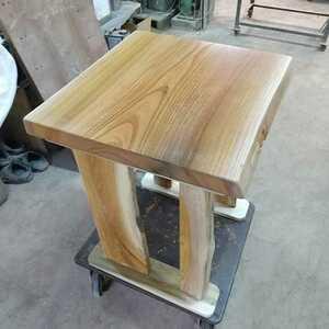 ダイニングテーブル の欅です