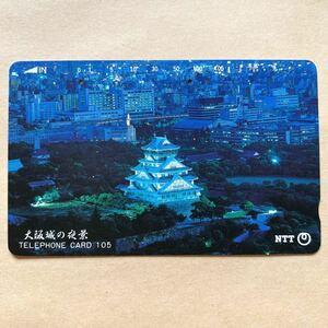 【使用済】 城テレカ 大阪城の夜景