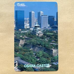【使用済】 城テレカ 大阪城