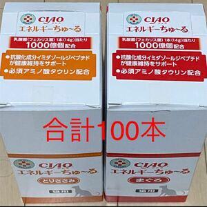 チャオ エネルギーちゅーる 100本