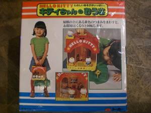 未使用 1976年 トーホー製 HELLO KITTY キティちゃんのおうち SANRIO サンリオ