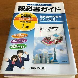 教科書ガイド新編新しい数学 1年 東京書籍 中学数学