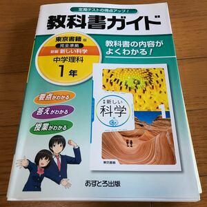 教科書ガイド新編新しい科学 1年 東京書籍 中学理科