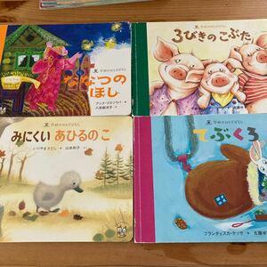絵本セット 5冊 学研